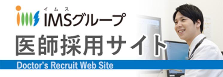 IMSグループ医師採用サイト