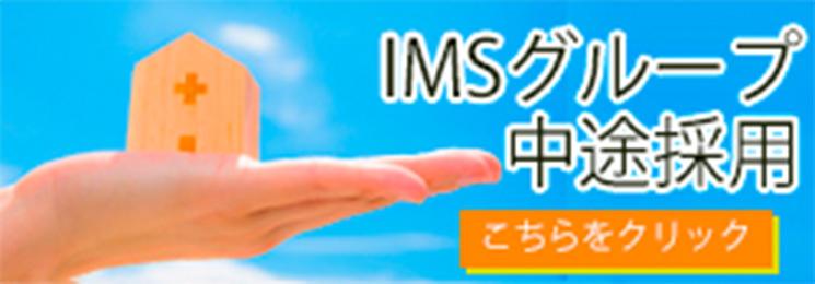 IMSグループ中途採用 こちらをクリック