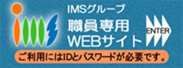 IMSグループ 職員専用WEBサイト ご利用にはIDとパスワードが必要です。