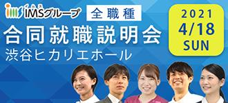 全職種 合同就職説明会 2020.04.19SUN 渋谷ヒカリエ